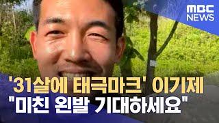 """'31살에 태극마크' 이기제 """"미친 왼발 기대하세요"""" (2021.05.24/뉴스데스크/MBC)"""
