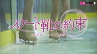 フィギュア王国名古屋を舞台にした本格フィギュアスケート・ドラマです...