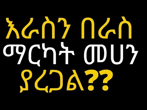 Ethiopia: |እራስን በራስ ማርካት መሀን ያረጋል? |የሴት ብልት ያሰፍል?| ለካንሰር ያጋልጣል?| |Good News| by Dr Dani|