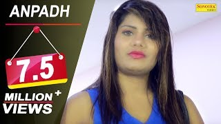 Latest Haryanvi Song 2017 | Anpadh | अनपढ़ | Parveen Kaushik | New Haryanvi Song | Sonotek