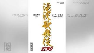 村上真都ラウール、「滝沢歌舞伎 ZERO」新橋演舞場公演に出演 - ステー...
