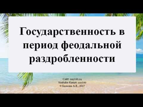 Баскова А.В./ ИОГиП / Государственность в период феодальной раздробленности