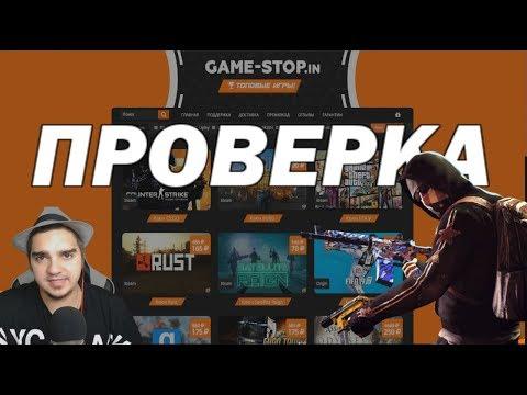 ПРОВЕРКА GAME-STOP.IN (ГДЕ КУПИТЬ CS:GO ДЕШЕВО?)