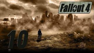 Fallout 4 Прохождение на русском FullHD PC - Часть 10