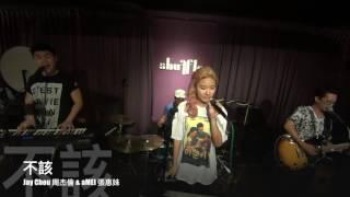 JumpStartSG - 不該 Cover (Jay Chou 周杰倫 & aMEI 張惠妹)