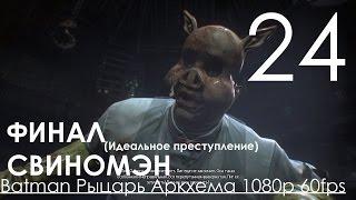 Скачать Batman Arkham Knight Рыцарь Аркхема Прохождение на русском Часть 24 Идеальное Преступление ФИНАЛ