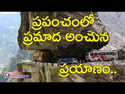 World  most popular dangerous Places| ప్రమాదం అంచున | Top Telugu Media