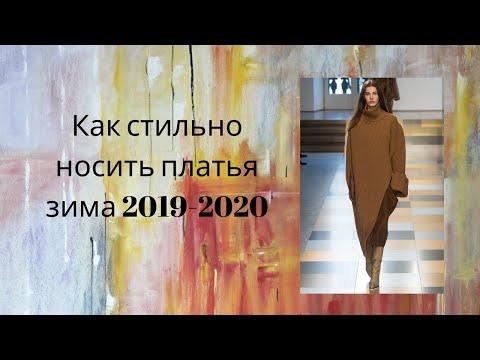 Как стильно носить платья зима 2019-2020. 🇨🇦Vlog:поход в магазин женской одежды Laura🇨🇦