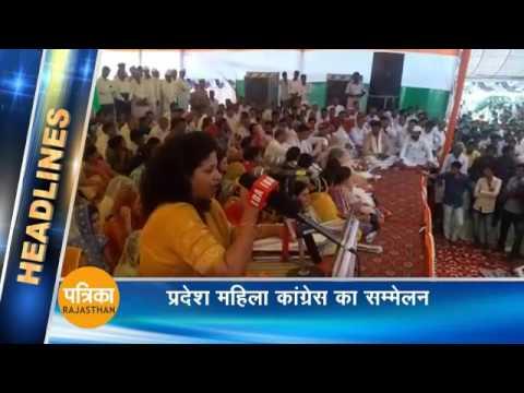 Rajasthan news: top News @10 .30 am 15 /9 /2016