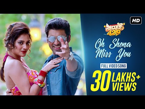 Oh Shona Miss You | Full Video with  বাংলা Lyrics | Jamai 420 | জামাই ৪২০ | 2015