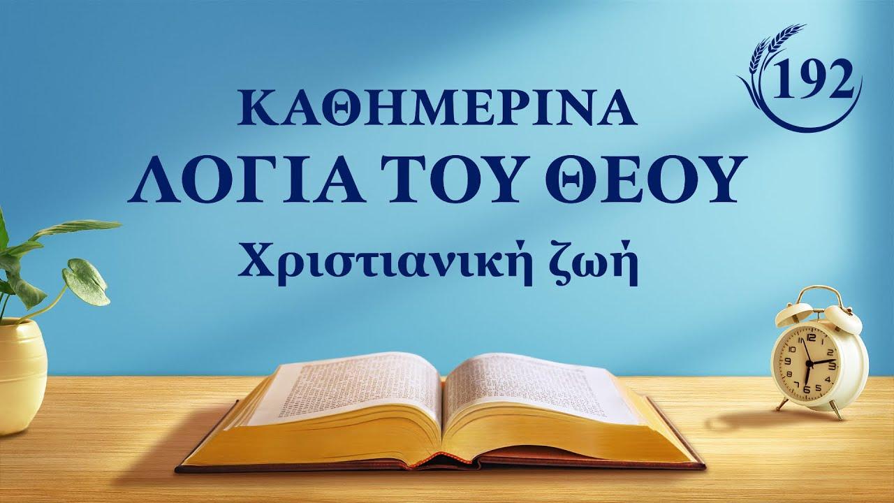 Καθημερινά λόγια του Θεού   «Έργο και είσοδος (4)»   Απόσπασμα 192