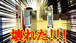 【壊れた改札機】東京メトロ行徳駅 東芝製自動改札機