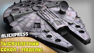 Тысячелетний Сокол Star Wars Aliexpress.com Распаковка посылки из Китая #197 thumbnail