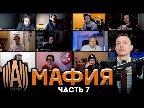 АМКАЛ играет в МАФИЮ ЧАСТЬ 7