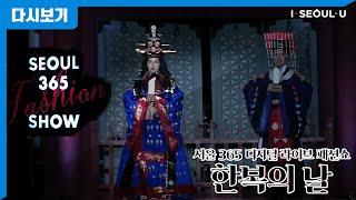 서울 365 디지털 라이브 패션쇼 - 한복의 날