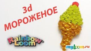 3d мини МОРОЖЕНОЕ из резинок Rainbow Loom Bands. Урок 282 | Ice Cream Rainbow Loom