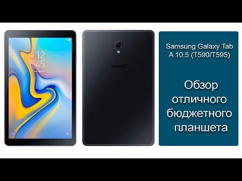 Планшет Samsung Galaxy Tab A 10.5 дюймов (T590) полный обзор