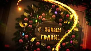 Новогодний футаж #77: с Новым годом