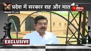 BJP के षड्यंत्र को फेल करने के लिए हम लोग Jaisalmer में एकत्रित हुए है: मंत्री Bhanwar Singh Bhati