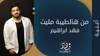 فهد ابراهيم - من هالطيبة مليت 2018 (حصريا )