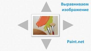 Paint.net. Урок 35 - Выравнивание и центрирование изображения
