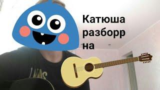 КАТЮША- Уроки игры на гитаре. Военные песни.