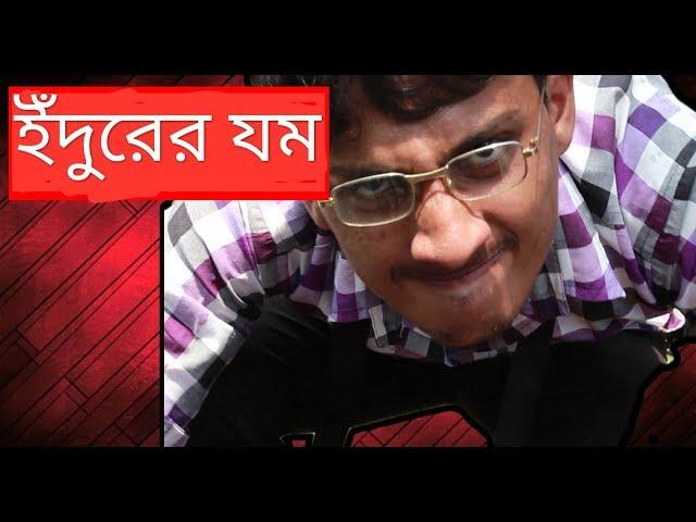 ?????????? ??? ????? ??????? ?? |  Bangla Funny Video