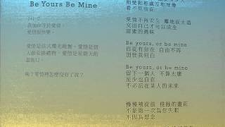 伍家輝 x 李欣怡 《Be Yours,Be Mine》