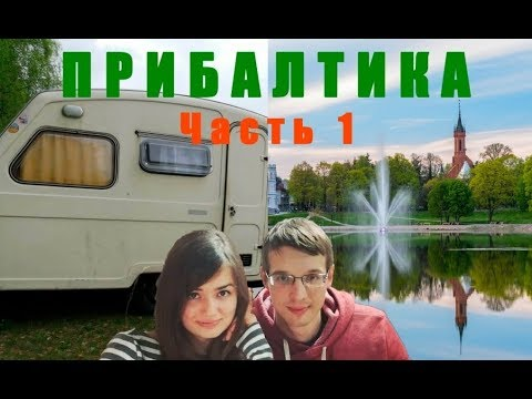 Путешествие с домом на колесах: Гродно/Друскининкай/Калининград #vanlife