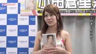 この春に高校を卒業したばかりのグラビアアイドル小田倉里奈が1stDVD『...