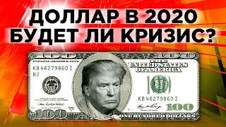 Будет ли кризис в 2020 и рухнет ли доллар? Прогнозы экспертов