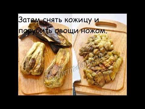 Как приготовить Рецепты салатовСалат из запеченных баклажанов,помидоров и перца