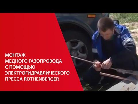 Монтаж медного газопровода с помощью электрогидравлического пресса ROTHENBERGER