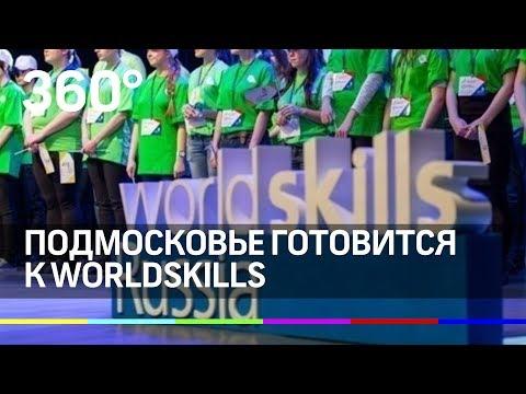 Подмосковье готовится к Worldskills