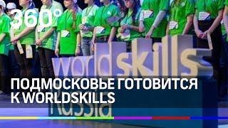 Фото Подмосковье готовится к Worldskills