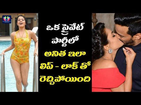 Nuvvu Nenu Movie Heroine Anita Hassanandani  Birthday party | Telugu Full Screen