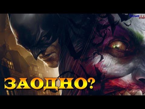 Объединение Бэтмена и Джокера. Бэтмен : Европа.#1 Batman and Joker. Batman Europa
