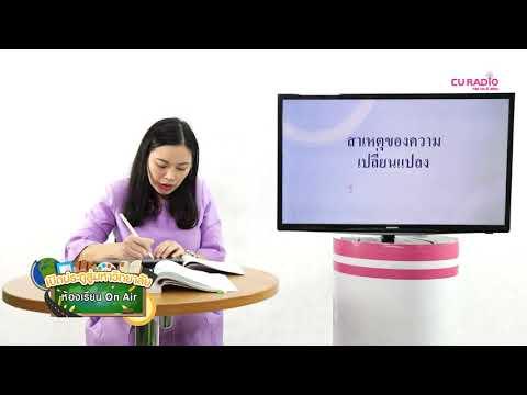 วิชาภาษาไทย ตอนที่ 36 (การเปลี่ยนแปลงรูปประโยค)