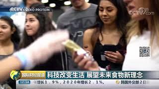 [国际财经报道]科技改变生活 展望未来食物新理念| CCTV财经
