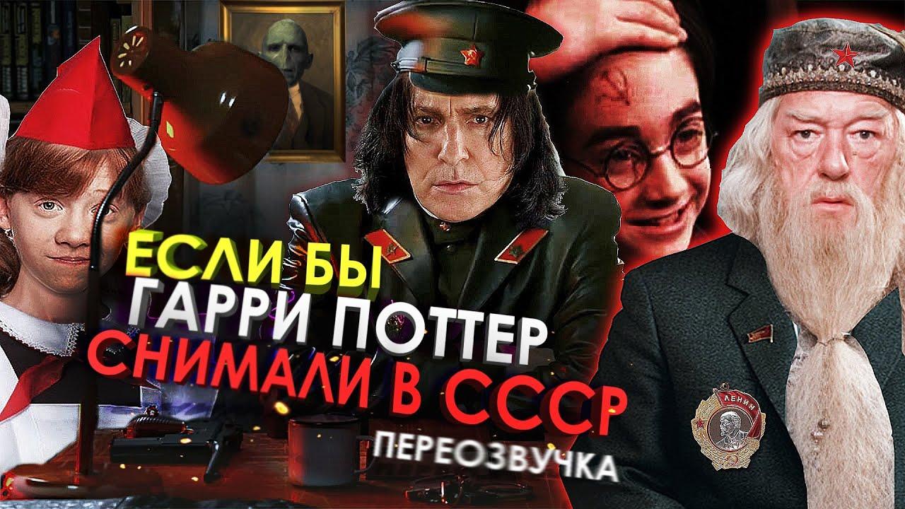 ГАРРИ ПОТТЕР в СССР /Переозвучка, смешная озвучка, пародия/