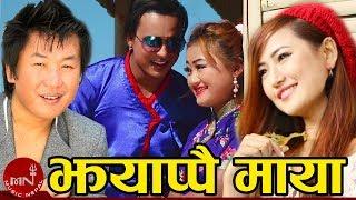Melina Rai & Rajesh Payal Rai New Song   Jhyappai Maya   Asmikala & Prakash   New Nepali Song 2019