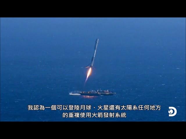 前進太空就是要帥!SpaceX 伊隆馬斯克的願景:《航向未來:NASA與SpaceX》