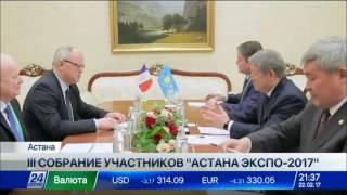 Председатель правления АО «НК «Астана ЭКСПО-2017» провел ряд двусторонних встреч