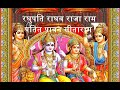 Beautiful & Enchanting God Rama Prayer