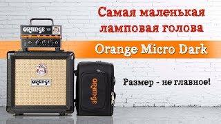 Самая маленькая ламповая голова Orange Micro Dark l SKIFMUSIC.RU