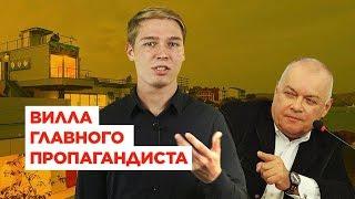 Вилла Киселева за 200 миллионов