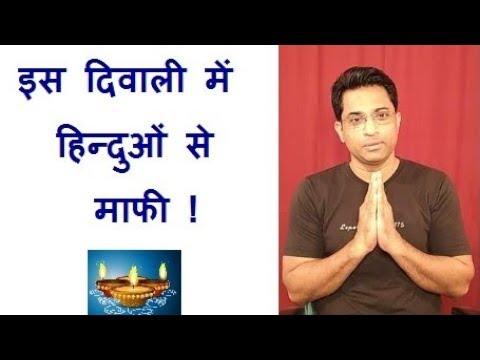 इस दिवाली में  हिन्दुओं से माफी ! Pardon me this Diwali ! - Joseph Paul Hindi Bible