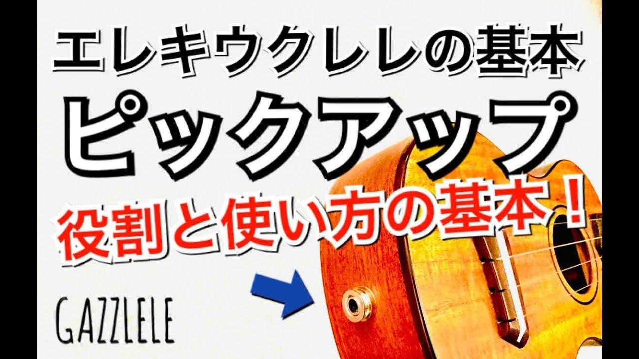 エレキウクレレの基本「ピックアップ」役割と使い方大公開! GAZZLELE