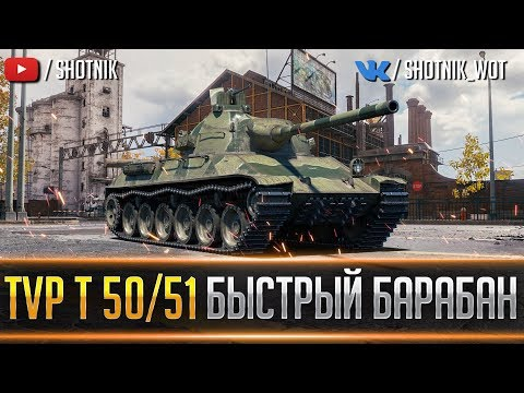 TVP T50/51 -
