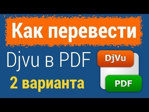 Как файл djvu перевести в pdf